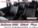 S663【ソリオ MA15S】H25/11-H27/8ベレッツァ ワイルドステッチプラス シートカバー