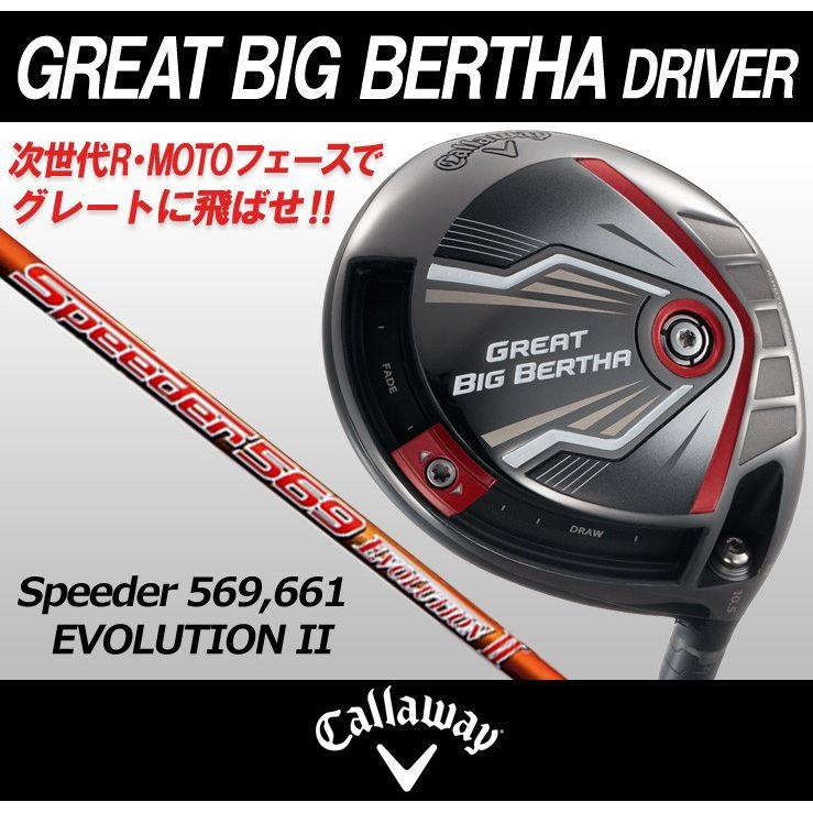 【送料無料】Callaway(キャロウェイ) GREAT BIG BERTHA ドライバー シャフト:Speeder 661/ 569 EVOLUTION II
