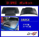 【D-MAX】180SX ボンネット FRP/CARBON