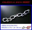 【D-MAX】メタルガスケット エキマニ SR20DET  180SX / S13 / S14 / S15/ SRE20エンジン(ターボ/NA)