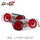 【D-MAX】R32 SKYLINEスカイラインLEDテールランプ レッド (左右セット)