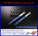 【D-MAX】D1 SPEC ピロテンションロッド 180SX/S13/S14/S15/A31/C33/C34/C35 R32/R33/Z32/34ステージア/Y32/Y33(4WD?GT-R不可)