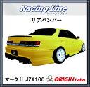 オリジン  【JZX100 マーク2】 レーシングライン エアロ リアバンパー ORIGIND-148-02