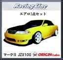 オリジン  【JZX100 マーク2】 レーシングライン エアロ 3点セット ORIGIND-148-SET