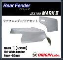 ORIGIN 【JZX100 マーク2】 +50mm リアフェンダー / ドアセット MARK2 オリジン D-150-