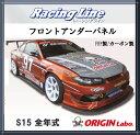 ORIGIN  【S15 シルビア】全年式 レーシングライン フロントアンダーパネル オリジン D-155-01