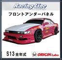 ORIGIN  【S13 シルビア】全年式 レーシングライン フロントアンダーパネル オリジン D-159-01
