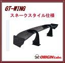 ORIGIN オリジン GTウイング 汎用 カーボン製 W1600サイズ スネークスタイル仕様