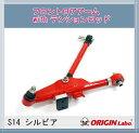 ORIGIN オリジン フロント ロアアームwithテンションロッド S14 シルビアFW-FLA-N0002