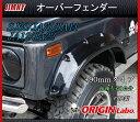 ORIGIN 【ジムニー】 SJ30/JA11/JA12/JA22 オリジン +90mmオーバーフェンダー セット Type-2FRP製 W041-OF