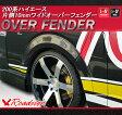 Roadster 200系ハイエースワイドオーバーフェンダーW042-OF片側10mm 1型/2型/3型/4型(H16/8〜)
