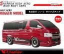 【ロードスター】 RUGGER MODEL サイドステップ 200系ハイエース標準ボディ【Roadster】1型/2型/3型/4型D-146-SS