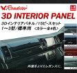 Roadster 200系ハイエース3Dインテリアパネル(15P)1〜3型/標準用 カラー全4色