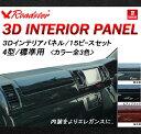 Roadster 200系ハイエース3Dインテリアパネル(15P)4型/標準用 カラー全3色