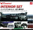 Roadster 200系ハイエースインテリアパネル 3点セット4型/標準用 カラー全3色