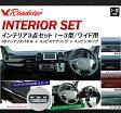 Roadster 200系ハイエースインテリアパネル 3点セット1〜3型/ワイド用 カラー全4色