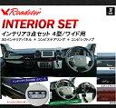 Roadster 200系ハイエースインテリアパネル 3点セット4型/ワイド用 カラー全3色
