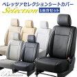 S693【ジムニー JA22W】 H7/11-H10/10ベレッツァ セレクション シートカバー