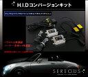 [ SEREOUS] H.I.D セレオス 【H.I.D コンバージョンキット】 H1 H3 H7 H8 H11 HB3 HB4 H4Hi/Lo