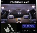 SEREOUS (セレオス) 【 セフィーロ 】 [ LED ルームランプ ] 車種別設計