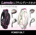 【送料無料】Lamola(ラモーラ)レフティレディースセット(1W/4W/UT7/I7/I8/I9/PW/SW/PT)