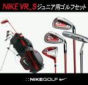 【送料無料】ナイキ VR_S ジュニア用ゴルフセット4本セット(#1,#7,SW,パター)GK0251-001