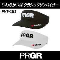 PRGR(プロギア) やわらかつば クラシックサンバイザー PVT-181〔2018年モデル〕 (メンズ)(KG)の画像