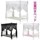 【送料無料】 天蓋付きベッド 2色対応 ロマンチックなシンデレラスタイル♪ シングルベッド