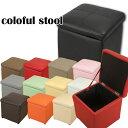 【送料無料】(全12色♪ボックススツール)淡いカラーが可愛らしい選べる12色 コロンとキュートなカラフルスツール リニューアル 便利な収納庫付き 収納式 1P ...