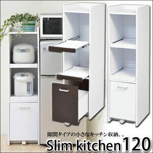 キッチン スリムキッチンラック スリムストッカー