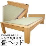 【】(畳ベッド フラットタイプ シングル)天然木タモ材仕様の上質感ある本格派 国産本畳 シンプルなフラットタイプ 桐すのこで通気性抜群 たたみベッド 日本製たたみ 国産畳 木製ベッ