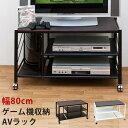ゲーム機 収納 AVラック 80幅 全ゲーム機対応 sk-tx80/北欧/送料無料/クーポン/プレゼント/通販/後払い/新生活/オスス…
