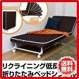 折りたたみ ベッド リクライニング 低反発 sk-ec02シングル single singuru s size サイズ saizu 一人暮らし 1人 マット 寝具 ベッド bed フレーム
