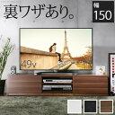 背面収納TVボード ROBIN ロビン 幅150cm mu-m0600002/北欧/送料無料/クーポン/プレゼント/激安/格安/通販/後払い/新生活/オススメ/...