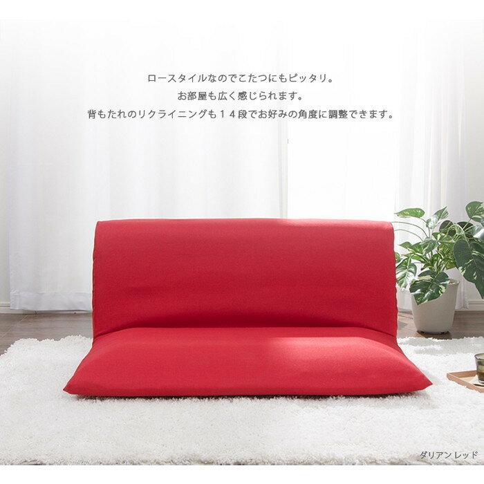リクライニングローソファリベラ A227 sg...の紹介画像2