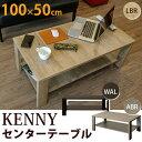 センターテーブル KENNY 100x50幅 アンティークブ...