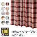 ヴィンテージデザインカーテン 幅100cm 丈90〜240c...