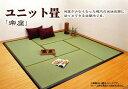 日本製 置き畳 ユニット畳 楽座 約88×88×2.2cm 4P ike-5348939s5送料無料 北欧 モダン 家具 インテリア ナチュラル テイスト 新生活 オススメ おしゃれ 後払い マット 絨毯 ラグ カーペット リビング