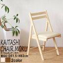 カイタシチェア(もく) 木製 折り畳み椅子 na-nk-026送料無料 北欧 モダン 家具 インテリア ナチュラル テイスト 新生活 オススメ おしゃれ 後払い イス オフィス デスクチェア