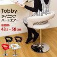バーチェア Tobby ダイニング sk-clf10カウンター チェア 椅子 回転 肘付 セット いす イス ロッキング ハイバック ローバック イス オフィス デスクチェア
