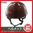 iimo ヘルメットS コンフォートブラウン メーカー名:M&M 日本製 av-0491bアウトドア キャンプ バーベキュー outdoor ピクニック レジャー 野外 お洒落 おしゃれ オシャレ 一人 1人 暮らし インテリア 雑貨 幅 高さ 奥行 カフェ cafe