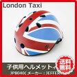 LONDON TAXI 子供用ヘルメット イギリス国旗 av-jp8040お洒落 おしゃれ オシャレ 一人 1人 暮らし インテリア 雑貨 幅 高さ 奥行 カフェ cafe