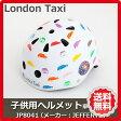 LONDON TAXI 子供用ヘルメット 車柄ホワイト av-jp8041お洒落 おしゃれ オシャレ 一人 1人 暮らし インテリア 雑貨 幅 高さ 奥行 カフェ cafe