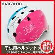 macaron 子供用ヘルメット フランス国旗 av-jp8043お洒落 おしゃれ オシャレ 一人 1人 暮らし インテリア 雑貨 幅 高さ 奥行 カフェ cafe