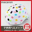 macaron 子供用ヘルメット マカロン柄ホワイト av-jp8042