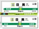 JR東日本山手線駅名ステッカー目黒MeguroJRS022電車鉄道ステッカーグッズ