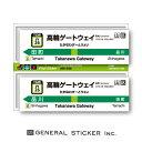 JR東日本 山手線駅名ステッカー 高輪ゲートウェイ Takanawa Gateway JRS026 電車 鉄道 ステッカー JRS026 gs グッズ