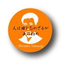偉人缶バッジ/CBJI-11「幕末編」高杉晋作(名言+顔)