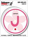 国際識別記号ステッカー/IDP-09S-01/日本(JAPAN)/桜ステッカー スーツケースステッカー 機材ケースにも!