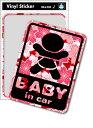 マジステ SK-168 Baby in car-和柄5 ベビーインカー 出産祝いや車に ベビーインカー